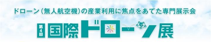 第4回 国際ドローン展 出展のお知らせ 2018年4月18日(水)~20日(金)