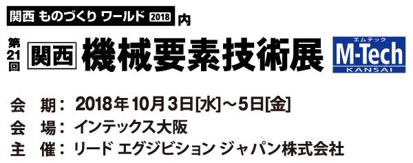 第21回 関西機械要素技術展(M-Tech KANSAI)出展のお知らせ 10/3(水)~10/5(金)