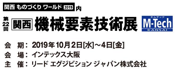 第22回 関西機械要素技術展(M-Tech)出展のお知らせ 10/2(水)~10/4(金)