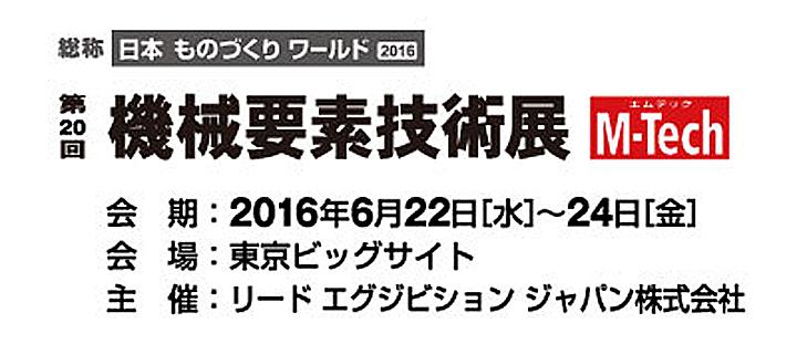 20回 機械要素技術展(M-Tech)出展のお知らせ 6/22(水)~6/24(金)