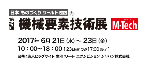 第21回 機械要素技術展(M-Tech)出展のお知らせ 6/21(水)~6/23(金)