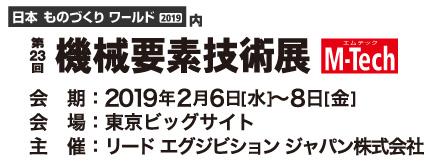 第23回 機械要素技術展(M-Tech)出展のお知らせ 2/6(水)~2/8(金)