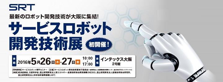 第1回 サービスロボット開発技術展 出展のお知らせ 5/26(木)・5/27(金)