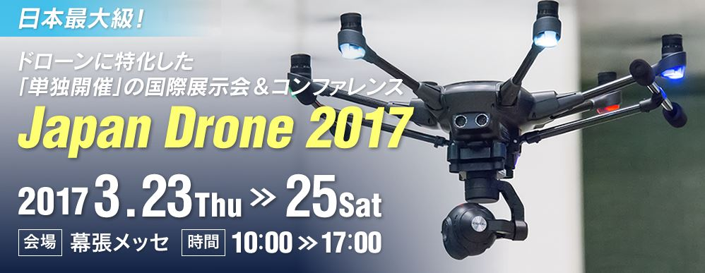 第2回 ジャパン・ドローン展 出展のお知らせ 2017年3月23日(木)~ 25日(土)