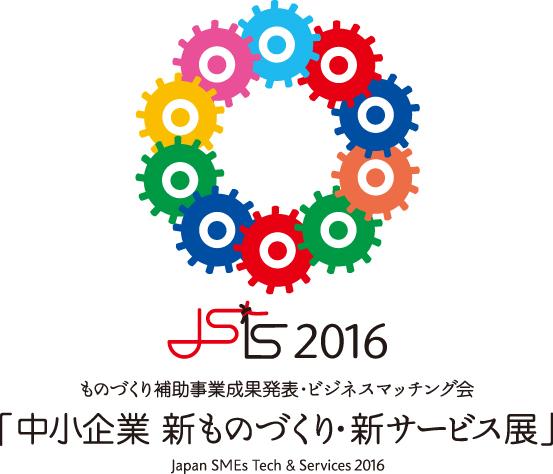 中小企業 新ものづくり・新サービス展 出展のお知らせ 11/30(水)~12/2(金)