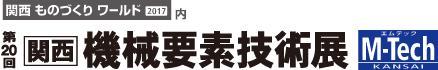 第20回 関西機械要素技術展(M-Tech KANSAI)出展のお知らせ 10/4(水)~10/6(金)