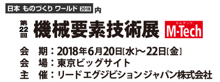 第22回 機械要素技術展(M-Tech)出展のお知らせ 6/20(水)~6/22(金)